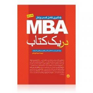 MBA در یک کتاب نویسنده جوئل کورتزمن، گلن ریفکین و ویکتوریا گریفیث مترجم سینا قربانلو